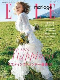 ELLE mariage No.36 【日文版】