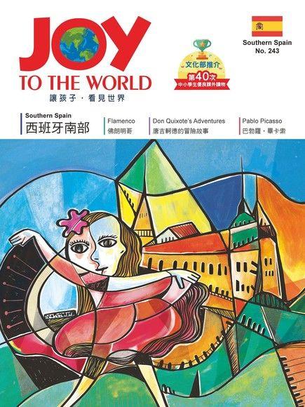 Joy to the World No.243 佳音英語世界雜誌