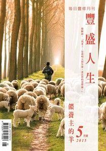 豐盛人生靈修月刊 05月號/2015 第69期