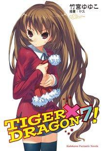 TIGER×DRAGON! (7)(小說)