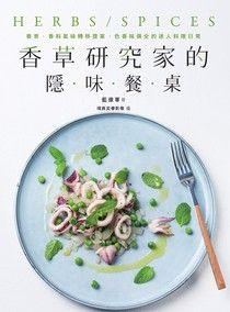 【电子书】香草研究家的隱味餐桌