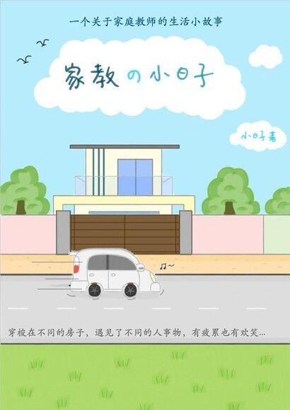 家教的小日子 1 (简体)