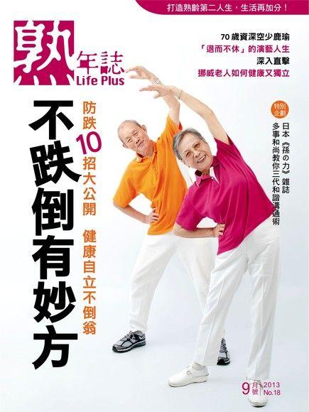 Life Plus  熟年誌 2013年9月號