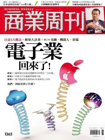 商業周刊 第1365期 2014/01/08