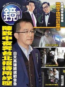 鏡週刊 第104期 2018/09/26