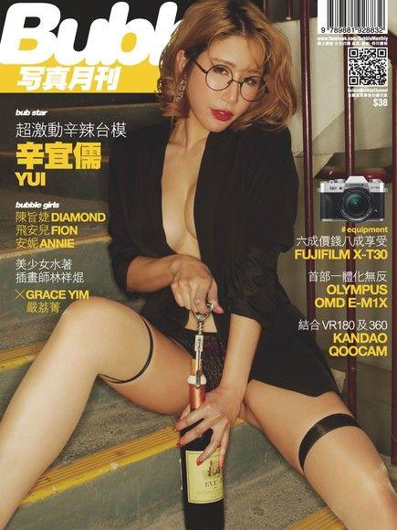 Bubble 寫真月刊 Issue085