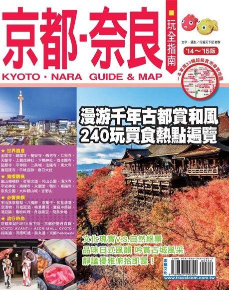 京都奈良玩全指南 '14-'15版