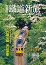 典藏版鐵道新旅4:台鐵支線