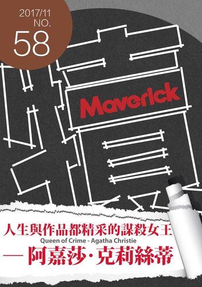 犢月刊-NO.58
