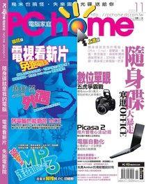 PC home 電腦家庭 11月號/2005 第118期