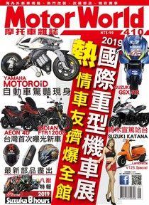 摩托車雜誌Motorworld 09月號/2019 第410期