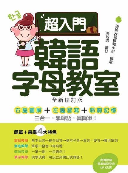 超入門韓語字母教室(全新修訂版)