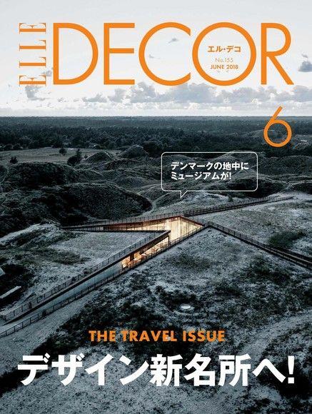 ELLE DECOR No.155 【日文版】