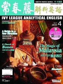 常春藤解析英語 4月號/2010 第261期