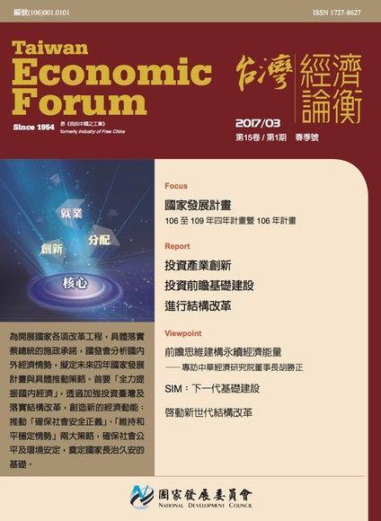 台灣經濟論衡_第15卷第1期