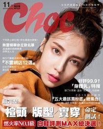 Choc 恰女生 11月號/2019 第216期