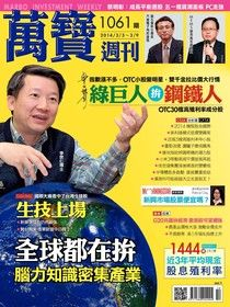 萬寶週刊 第1061期 2014/02/27