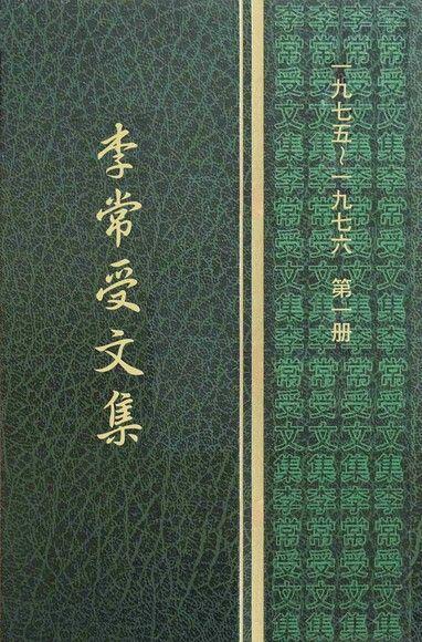 1975-76第一冊‧李常受文集