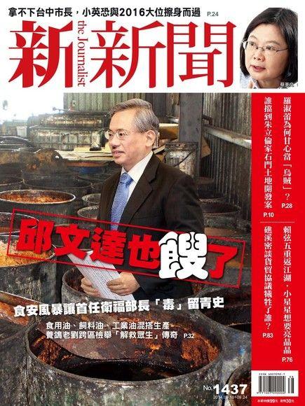 新新聞 第1437期 2014/09/18