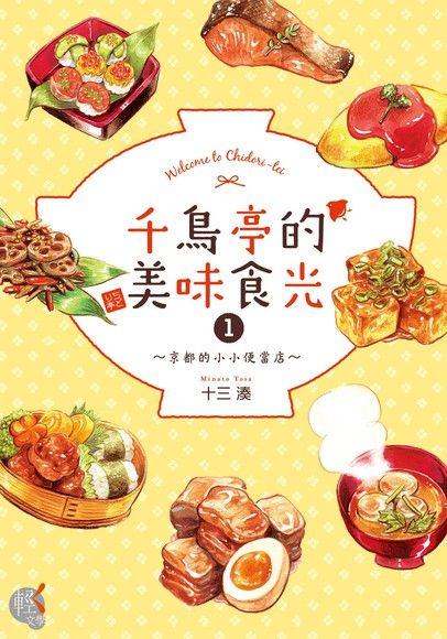 千鳥亭的美味食光 (1)