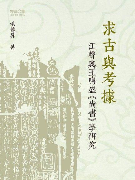 求古與考據:江聲與王鳴盛《尚書》學研究