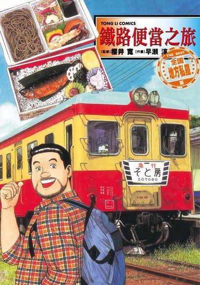 鐵路便當之旅
