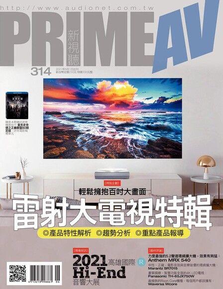 PRIME AV 新視聽 06月號/2021 第314期