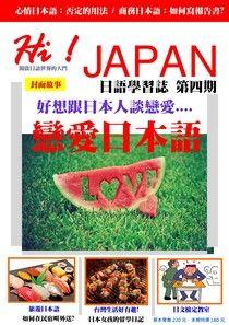 HI!JAPAN日語學習誌 11月號/2015 第4期