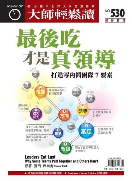 大師輕鬆讀 第530期 2014/03/12