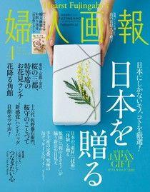 婦人畫報 2019年4月號 【日文版】