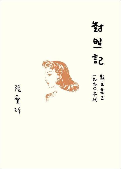 對照記【張愛玲百歲誕辰紀念全新增訂版】