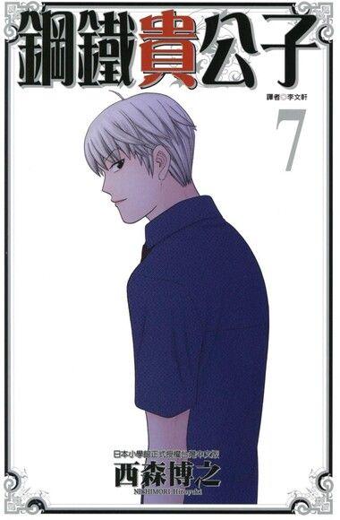 鋼鐵貴公子 (7)