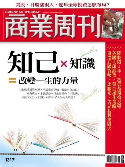 商業周刊 第1317期 2013/02/07