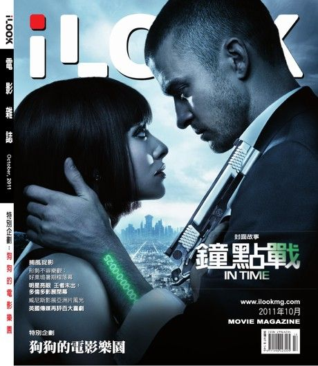 iLOOK電影雜誌2011年10月號