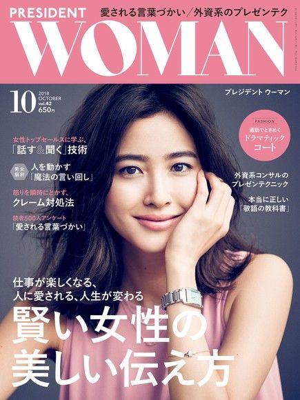 PRESIDENT WOMAN 2018年10月號 Vol.42【日文版】