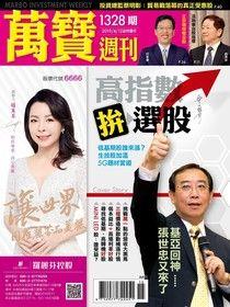 萬寶週刊 第1328期 2019/04/12
