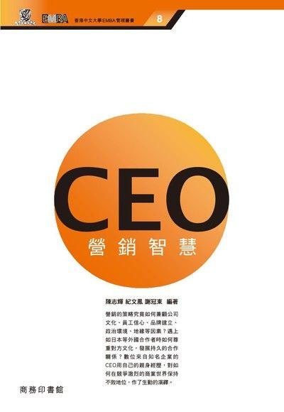 CEO 營銷智慧