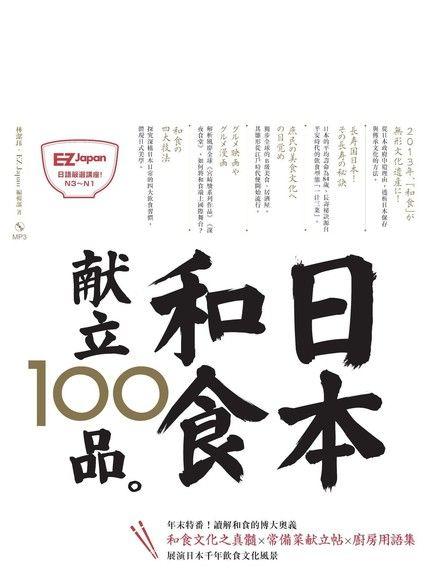 日本和食献立100品: Nippon所藏日語嚴選講座