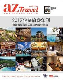 2017企業旅遊年刊