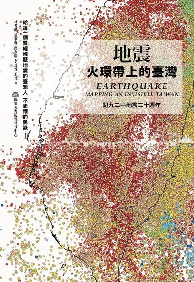 地震:火環帶上的台灣
