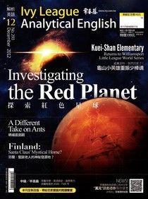 常春藤解析英語 12月號/2012 第293期