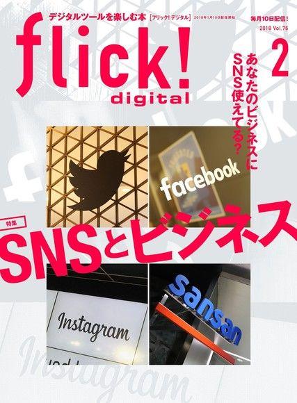 flick! 2018年2月號 Vol.76 【日文版】