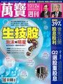 萬寶週刊 第1012期 2013/03/22