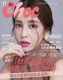 Choc 恰女生 11月號/2020 第228期