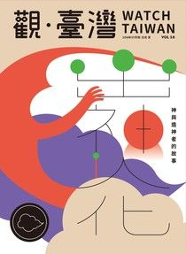 Watch Taiwan《觀.臺灣》38期-出神人化