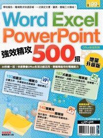 Word、Excel、PowerPoint 強效精攻500招(增量升級版)