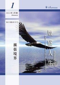 豐盛人生靈修月刊 01月號/2014 第53期