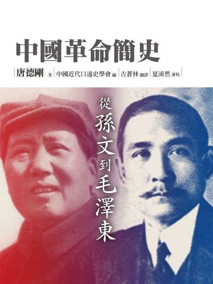 中國革命簡史