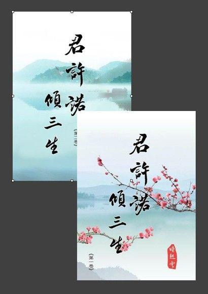 時起雲【君許諾,傾三生】系列套書