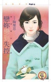 戀妳戀到失控【致命吸引力3】(限)